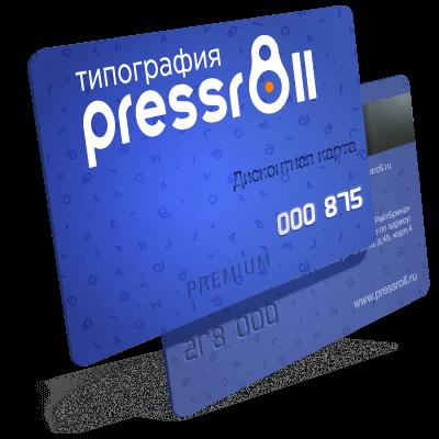 заказать пластиковые дисконтные карты plastic-card рассчитать кредит 700000